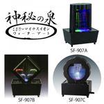 LEDウォーターアート「神秘の泉」 SF-907C(丸型)