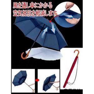 風に強く骨が痛みにくい「耐風傘」(たいふうがさ) ネイビーブルー - 拡大画像