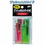 電子ライタープッシュ式スライド式(2本入) 【10個セット】 29-610