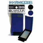 ハードタイプ携帯灰皿(ロック付) PORT-B5 【10個セット】 29-607
