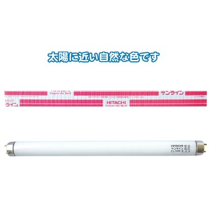 日立蛍光ランプサンライン10W白色 FL10W-B 【25個セット】 36-333 - 拡大画像