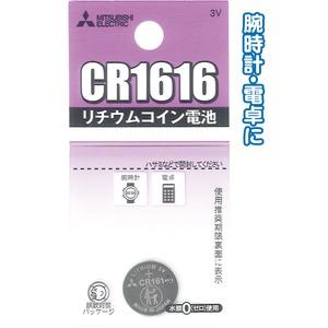 三菱 リチウムコイン電池CR1616G日本製 49K013 【10個セット】 36-312 - 拡大画像