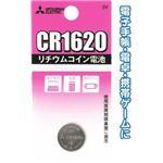 三菱 リチウムコイン電池CR1620G日本製 49K014 【10個セット】 36-313