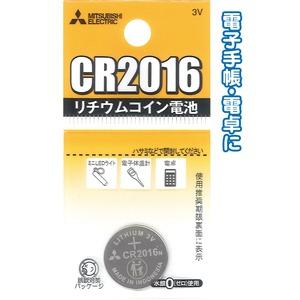 三菱 リチウムコイン電池CR2016G 49K015 【10個セット】 36-314 - 拡大画像