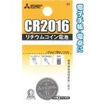 三菱 リチウムコイン電池CR2016G 49K015 【10個セット】 36-314