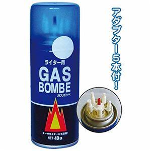 ライター用ガスボンベ40g(アダプター5本付) 【24個セット】 29-606 - 拡大画像