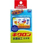 キクロン 光触媒パワー3層新ソフト日本製 【10個セット】 30-854