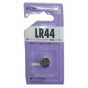 FDK アルカリボタン電池LR44 C(B)FS 【5個セット】 36-305 - 拡大画像