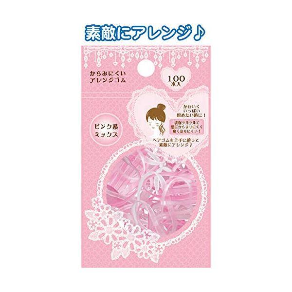 からみにくい!アレンジゴム(ピンク系ミックス)100本入 【12個セット】 18-902
