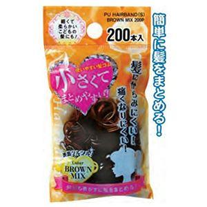 小さく使い易い絡み難い髪ゴム茶系200本入 【12個セット】 18-949 - 拡大画像