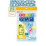 チャック付収納袋A5サイズ(15枚入) 【12個セット】 30-724