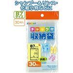 チャック付収納袋B7サイズ(30枚入) 【12個セット】 30-727