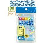 チャック付収納袋B8サイズ(40枚入) 【12個セット】 30-729