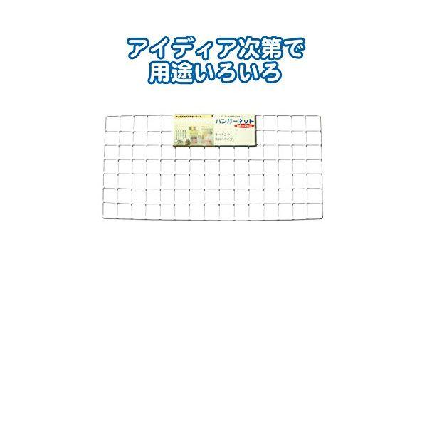 ハンガーネット(61×29cm) 【12個セット】 40-439