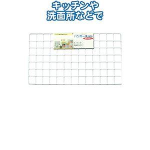 ハンガーネット(53×29cm) 【12個セット】 40-441 - 拡大画像