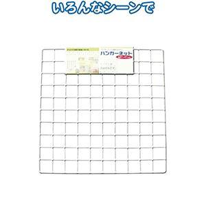 ハンガーネット(41×41cm) 【12個セット】 40-442 - 拡大画像