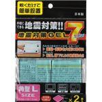 地震対策GEL7角型L(2枚入) 【12個セット】 40-615