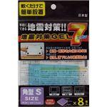地震対策GEL7角型S(8枚入) 【12個セット】 40-617