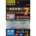 地震対策GEL7丸型(4枚入) 【12個セット】 40-618