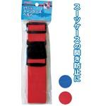 トラベルスーツケースベルト 色アソート【10個セット】 40-869