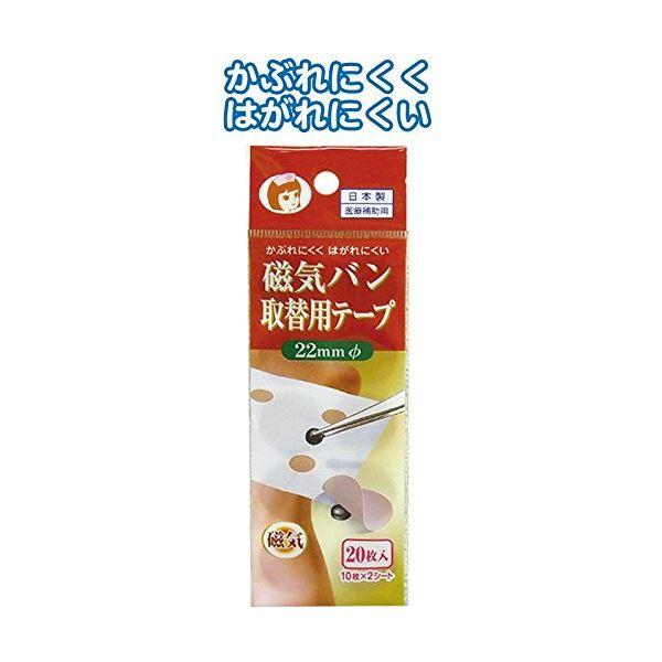 磁気バン取替用テープ(20枚入) 【12個セット】 41-148