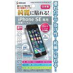iPhone SEハードコート保護フィルム日本製 【12個セット】 35-253