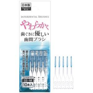 優しい柔らか歯間ブラシSS〜M10本入日本製 【12個セット】 41-241 - 拡大画像