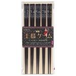 日本製 Japan 若狭 田中箸店 王様ゲーム箸 5P 070445