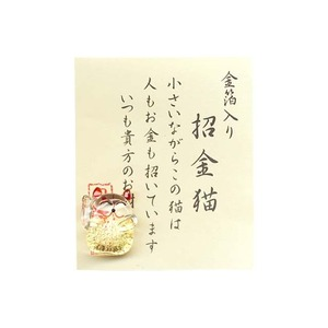 田中箸店 金箔入開運グッズ 招金猫 054148