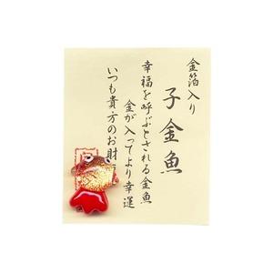 田中箸店 金箔入開運グッズ 子金魚 054131