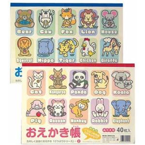 おえかき帳 B4 40枚【10個セット】 CG-900 - 拡大画像