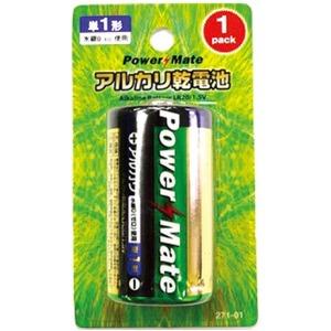 パワーメイト アルカリ電池(単1・1P)【6個セット】 271-01 - 拡大画像