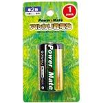 パワーメイト アルカリ電池(単2・1P)【8個セット】 271-02