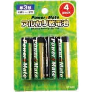 パワーメイト アルカリ電池(単3・4P)【10個セット】 271-03 - 拡大画像