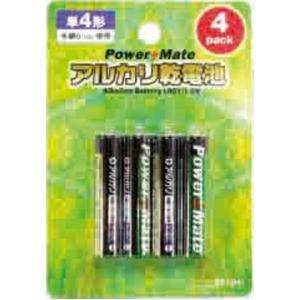 パワーメイト アルカリ電池(単4・4P)【10個セット】 271-04 - 拡大画像