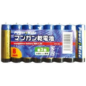 パワーメイト マンガン電池(単3・8P)【10個セット】 273-03 - 拡大画像