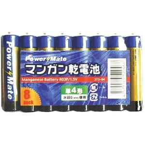 パワーメイト マンガン電池(単4・8P)【10個セット】 273-04 - 拡大画像