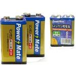 パワーメイト マンガン電池9V形(2P)【10個セット】 273-05