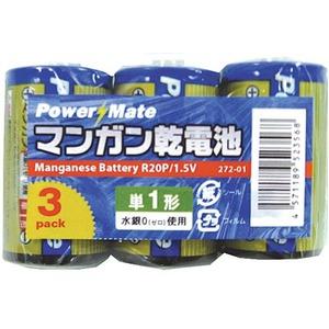 パワーメイトマンガン単1(3P)【10個セット】 272-01 - 拡大画像