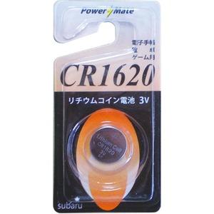 パワーメイト リチウムコイン電池(CR1620)【10個セット】 275-14 - 拡大画像
