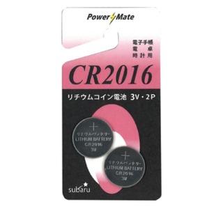 パワーメイト リチウムコイン電池(CR2016・2P)【10個セット】 275-18 - 拡大画像