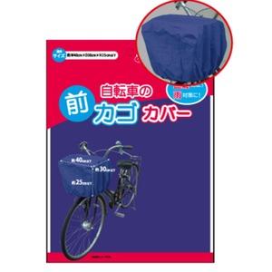 自転車前カゴカバー【12個セット】 231-08 - 拡大画像