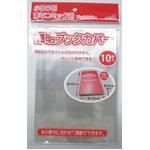 透明ブックカバー(小B6判・青年コミック用)【12個セット】 436-03