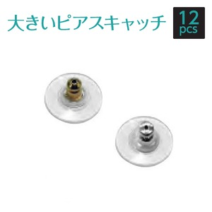大きいピアスキャッチ(12P) 007-10 アソート【12個セット】