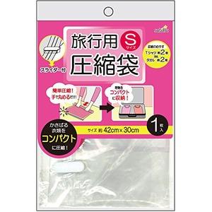 旅行用圧縮袋(S) 42x30cm 205-04 【12個セット】 - 拡大画像