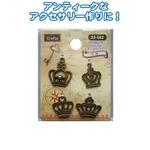 Craftsアンティークチャーム(王冠) 23-582 【6個セット】
