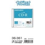 三菱 CD-R 700MBデータ用48倍速 36-361 【10個セット】