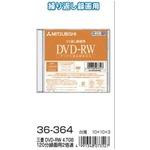 三菱 DVD-RW 4.7GB120分録画用2倍速 36-364 【10個セット】