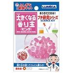 実験キット大きくなる香り玉ピンクE29946 37-396【12個セット】