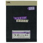ラメ入フェルト(27×36?)黒 23-571【10個セット】